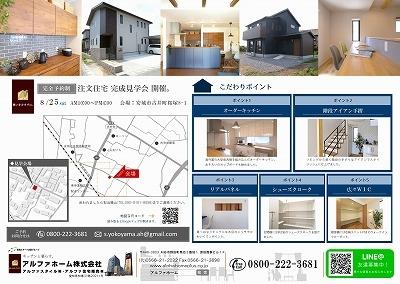 20180825_M様邸完成見学会_2