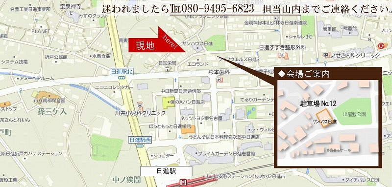 20180929マンションリノベ見学会マップ