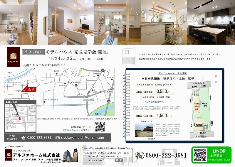 20181124.25刈谷市泉田町モデルハウス完成見学会2