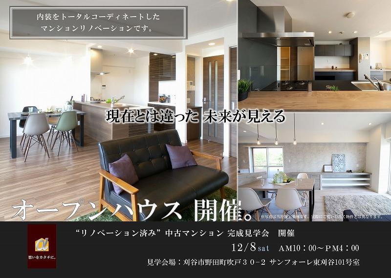 20181208サンフォーレ東刈谷リノベ完成見学会1