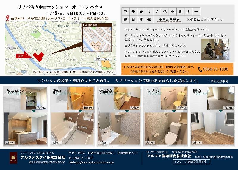 20181208サンフォーレ東刈谷リノベ完成見学会2