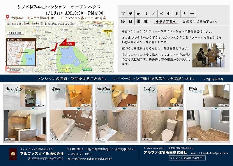 20190119長久手市マンションリノベ見学会2
