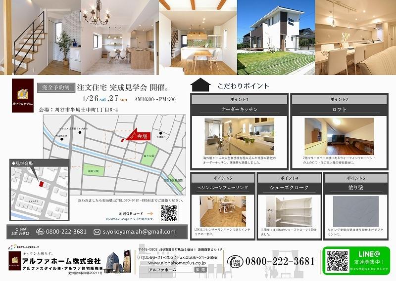 20190126.27刈谷市半城土中町注文住宅完成見学会2