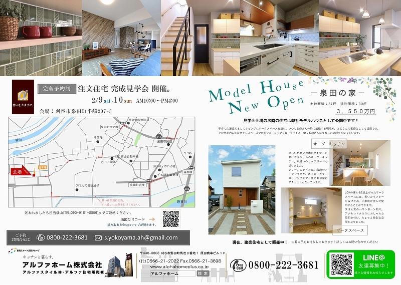 20190209.10刈谷市泉田町注文住宅見学会2