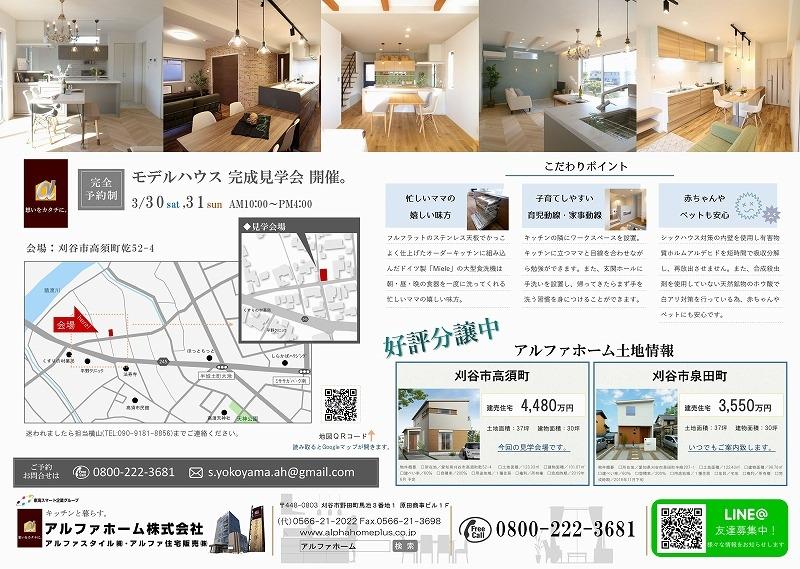 20190330.31刈谷市高須町モデルハウス完成見学会2