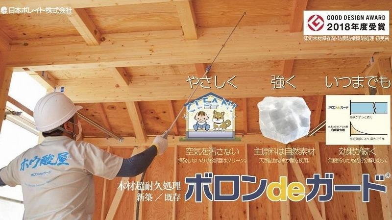 20190330.31刈谷市高須町モデルハウスポイント3_2
