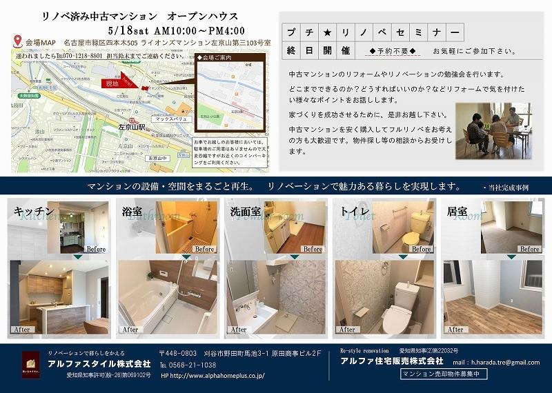 名古屋市緑区マンションリノベ見学会2