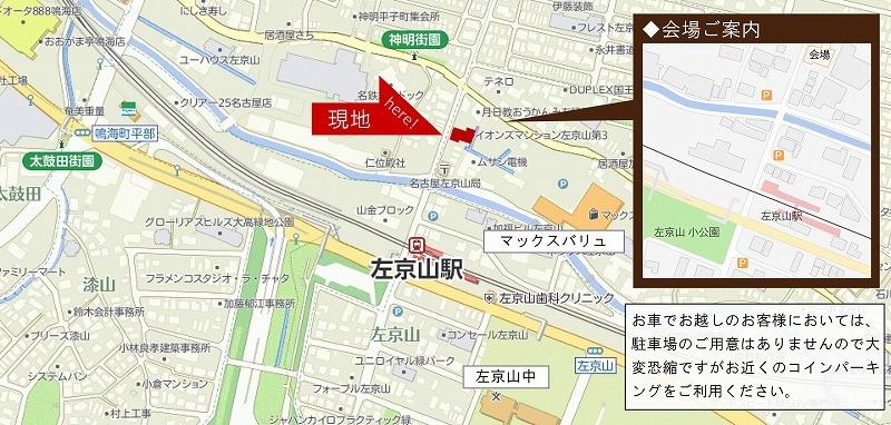 名古屋市緑区マンションリノベ見学会地図