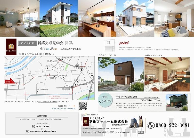 20190608.09刈谷市泉田町完成見学会2
