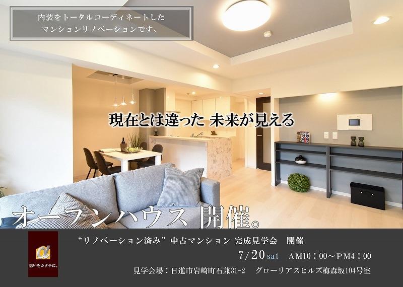 20190720グローリアスヒルズ梅森坂見学会1