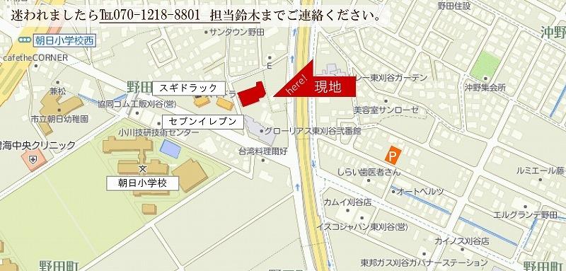 刈谷市野田町マンションリノベ見学会地図1