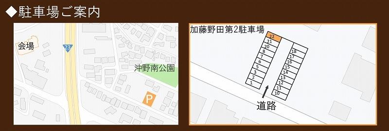 刈谷市野田町マンションリノベ見学会駐車場