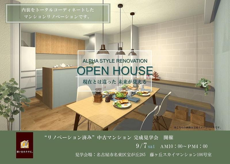 20190907マンションリノベ見学会1