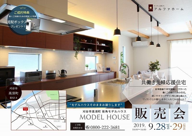 20190928.29モデルハウス販売チラシ