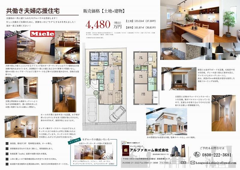 20190928.29モデルハウス販売チラシ2