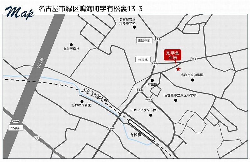 名古屋市緑区 注文住宅完成見学会 地図