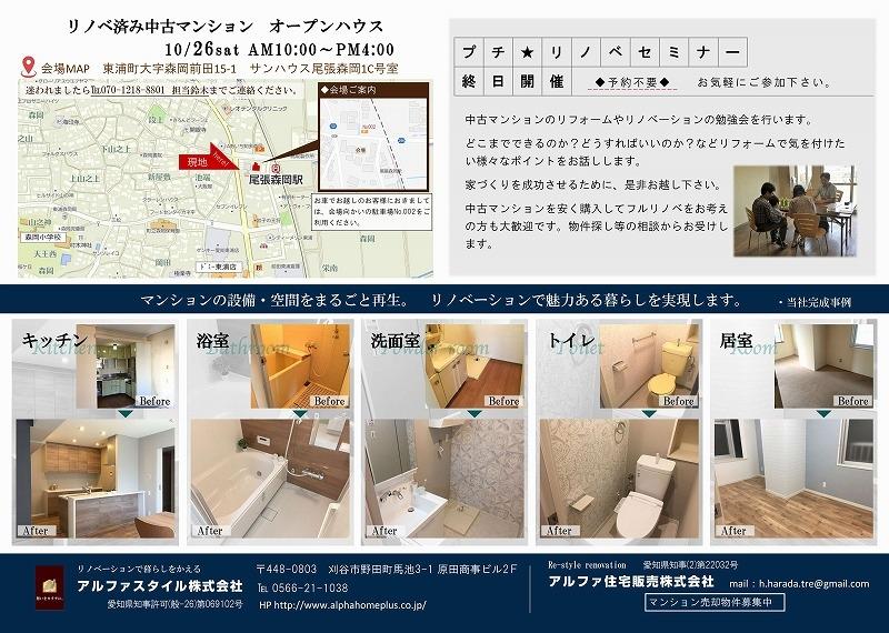 20191026マンションリノベ見学会2