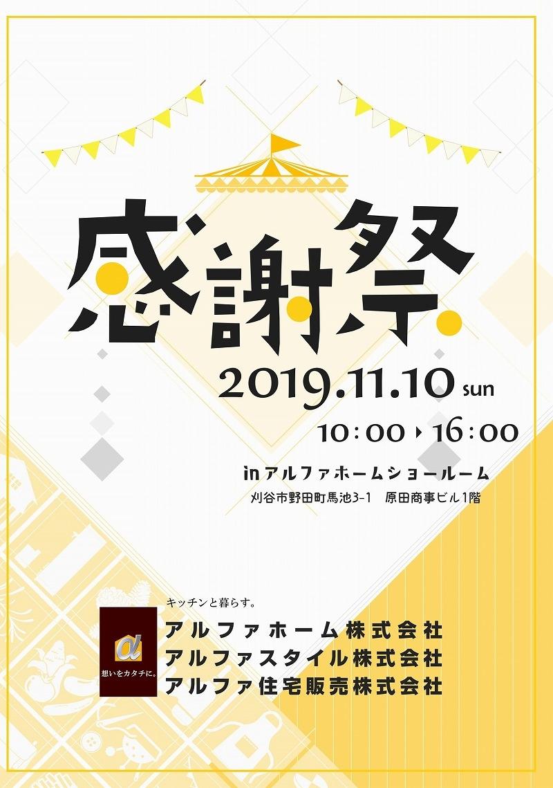 20191110感謝祭1