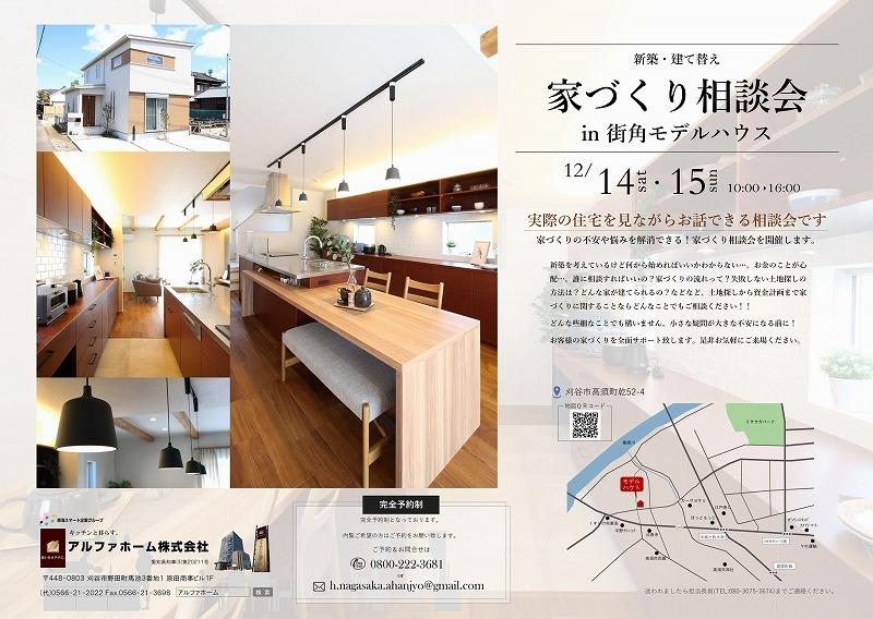 201914.15家づくり相談会_1