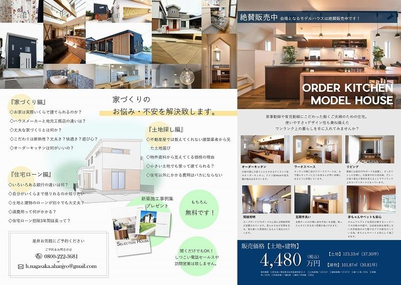 20191214.15家づくり相談会_2