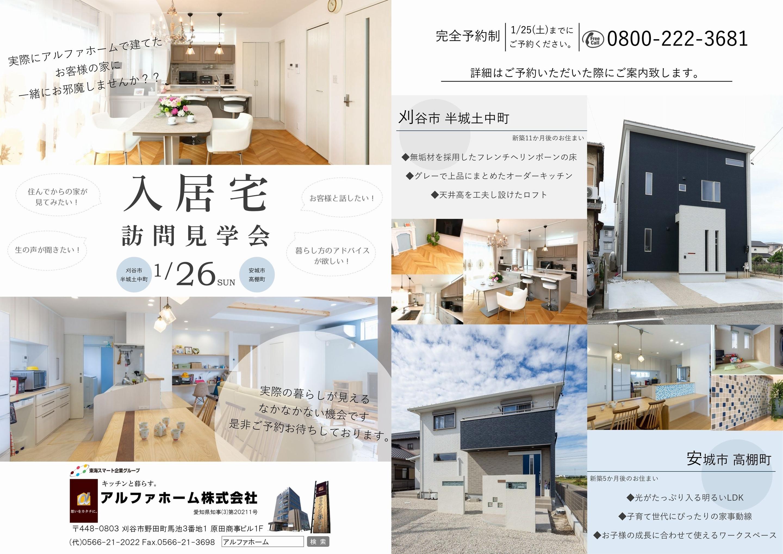 20200126入居宅訪問見学会_1
