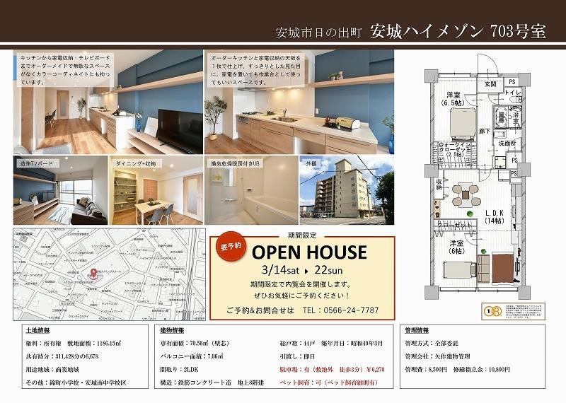20200314-22安城ハイメゾンオープンハウス2