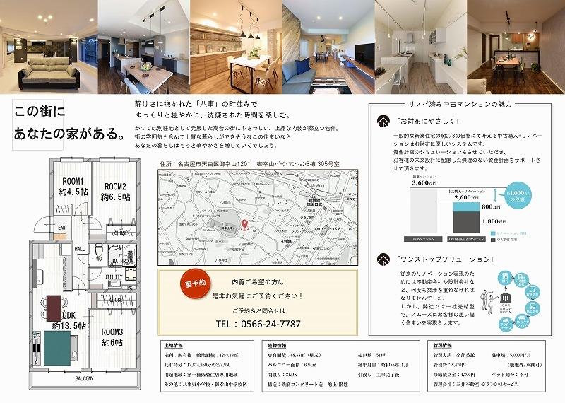 20200530.0607マンションリノベ完成見学会