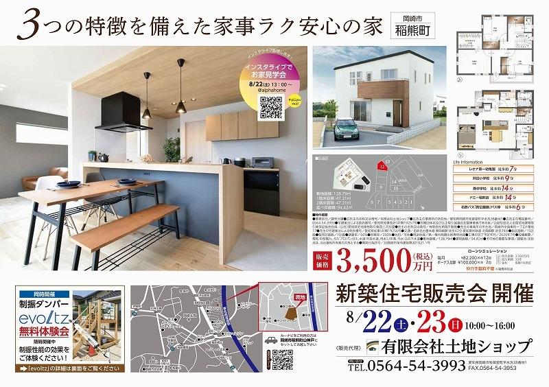 岡崎市 新築住宅販売会 1