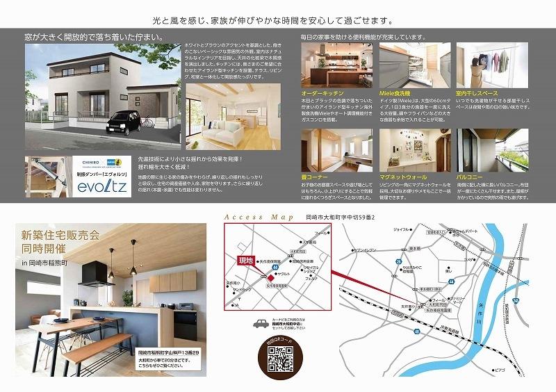 20200822.23岡崎市注文住宅見学会2