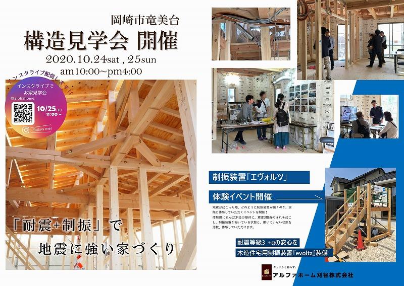 岡崎市構造見学会