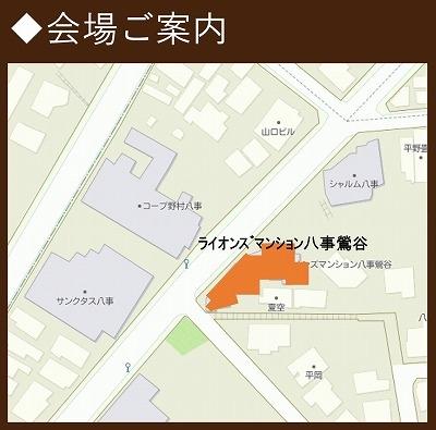 名古屋市天白区 マンションリノベ