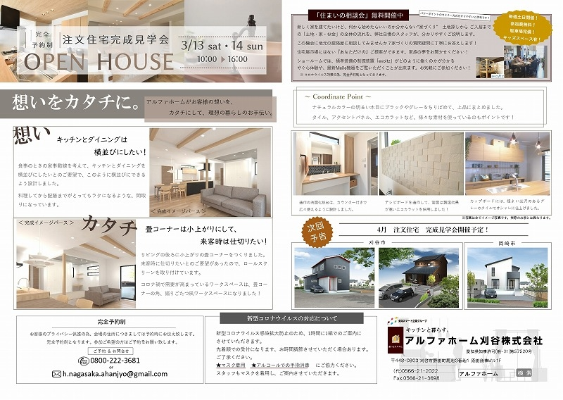 3/13.14完成見学会チラシ2