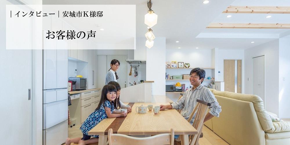 光と風がまわり、家族がのびやかに暮らす家