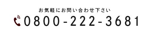 contact_tel.jpg