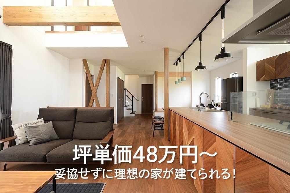 坪単価48万円〜妥協せずに理想の家が建てられる!