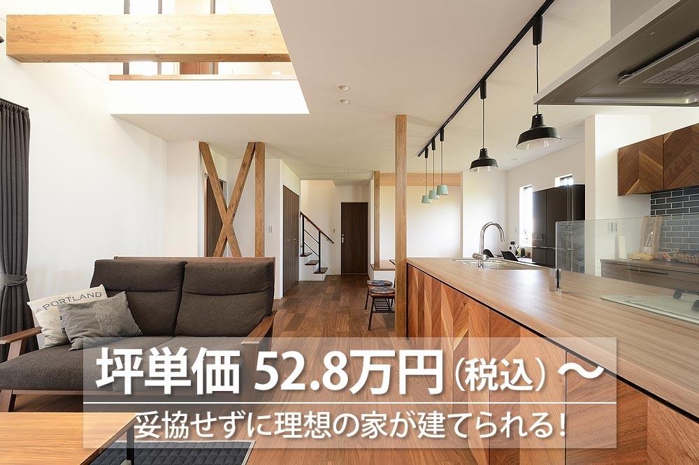 坪単価52,8万円(税込)〜妥協せずに理想の家が建てられる!