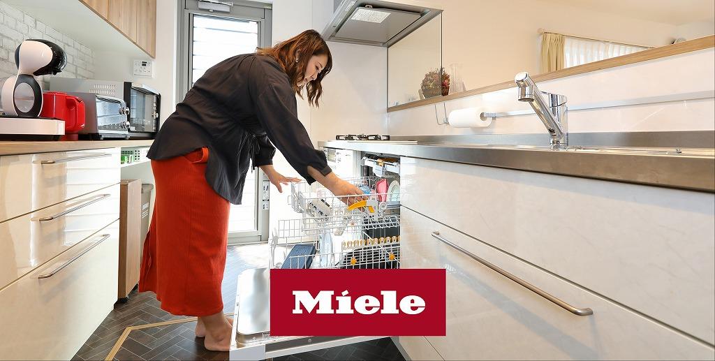 「みんな選んでる海外食洗機ってそんなに良いの?」ミーレ食洗器の実物お試し会