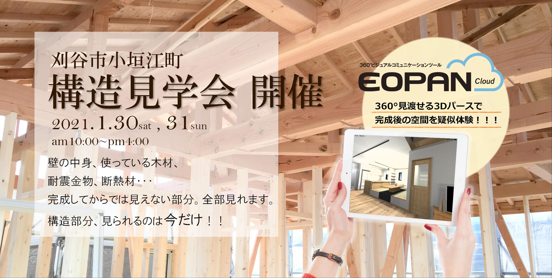 013031 構造見学会banner