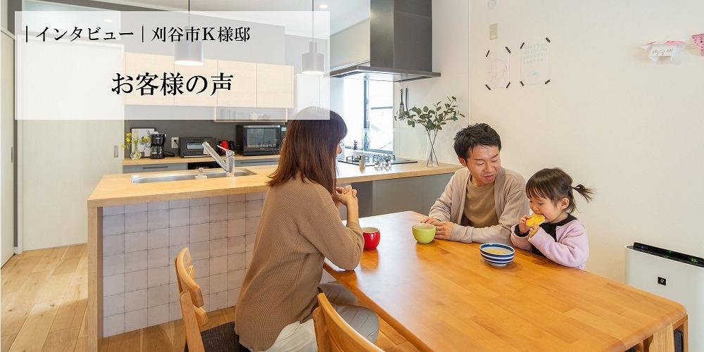3階建ての実家を完全分離の二世帯住宅に。気兼ねなく、ほどよい距離で互いの暮らしを大切に