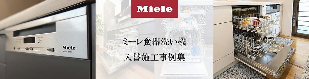 ミーレ食洗機取り替え事例