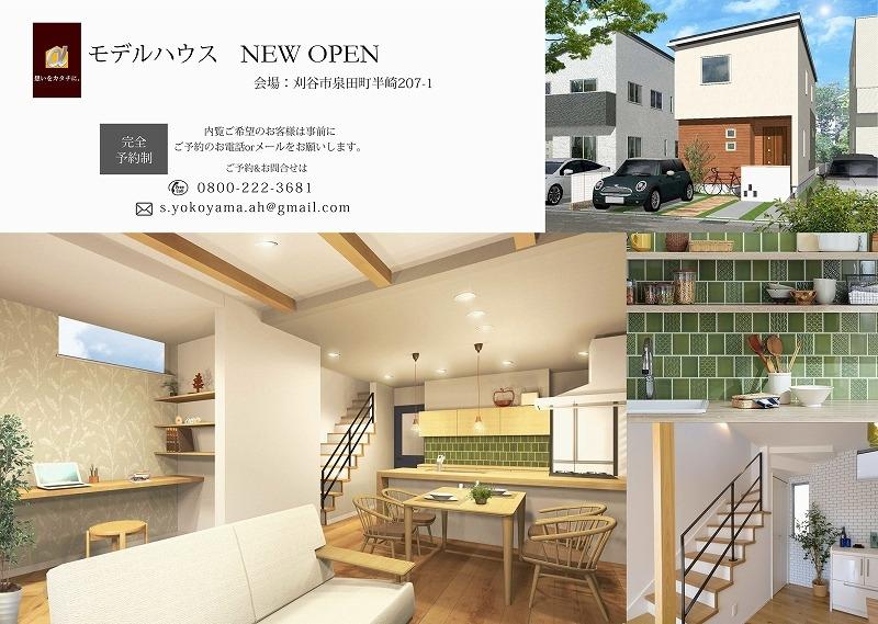 モデルハウス 泉田の家A チラシ1