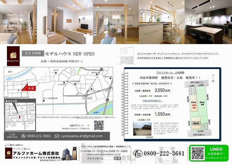 モデルハウス 泉田の家A チラシ2
