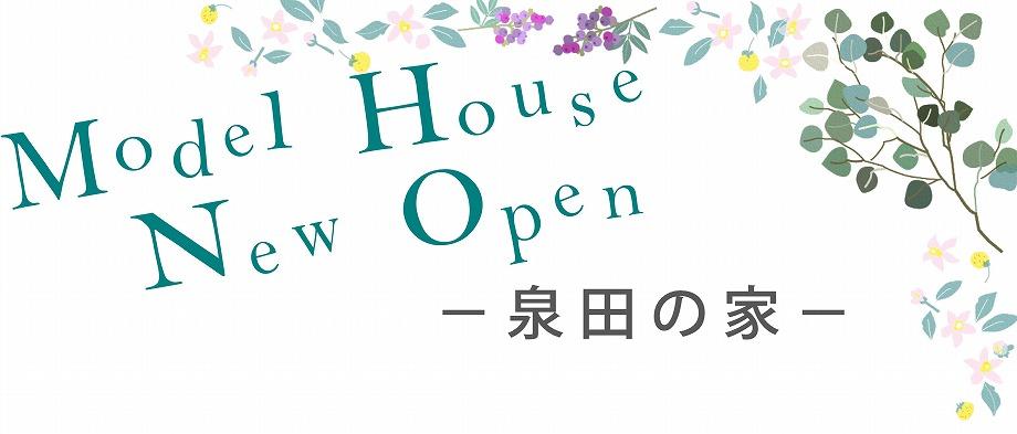 刈谷市泉田町 モデルハウス