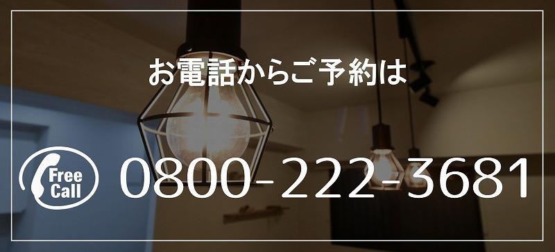 電話から予約
