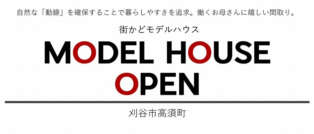 刈谷市高須町 モデルハウス