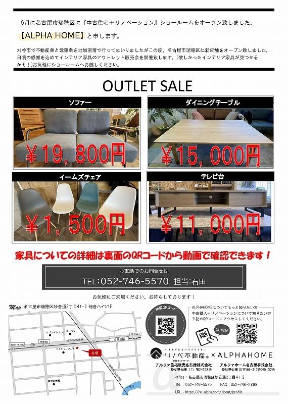 名古屋SR_OUTLETSALE2