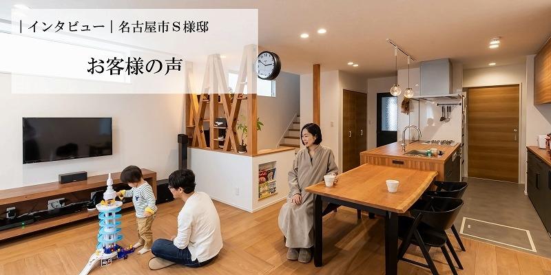 名古屋市緑区 注文住宅 お客様インタビュー
