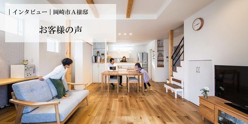岡崎市 注文住宅 お客様インタビュー