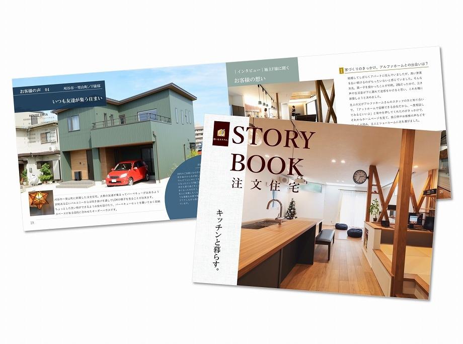 注文住宅STORYBOOK