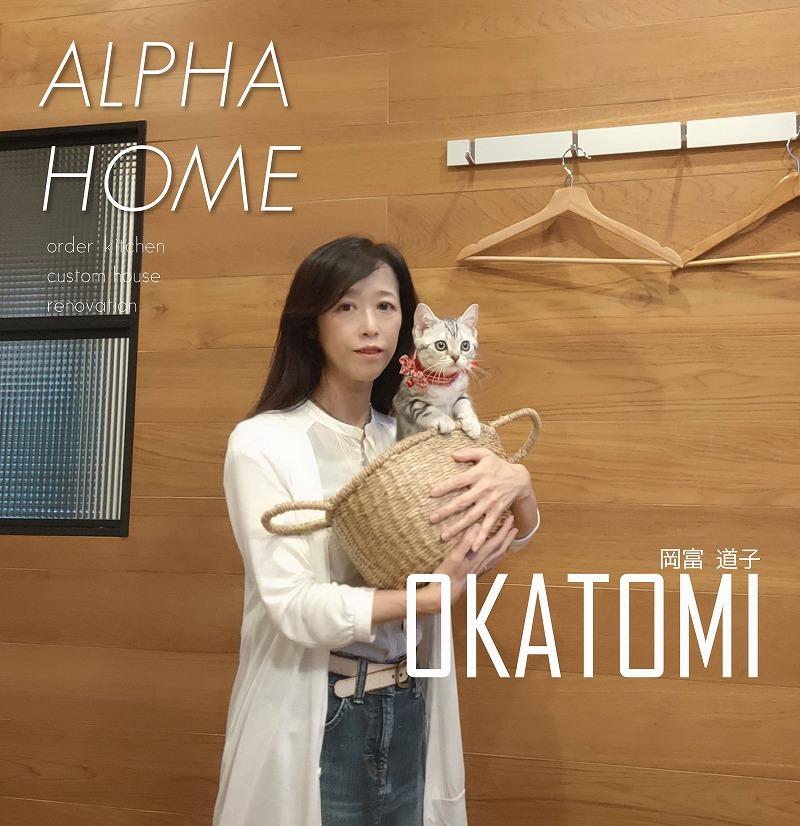 岡富道子 designer